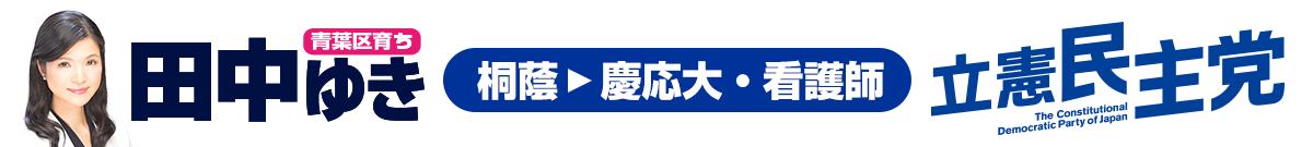 横浜市会議員・看護師・防災士 田中ゆき(立憲民主党・青葉区)