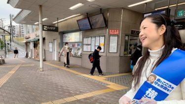 20191210駅頭@藤が丘駅