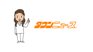 vol.9 1人10万円の給付金申請に備えを(タウンニュース掲載)
