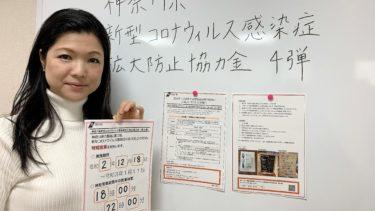 神奈川県新型コロナウイルス感染症拡大防止協力金(第4弾)